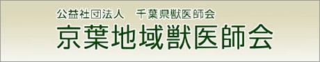 千葉県獣医師会京葉地域獣医師会