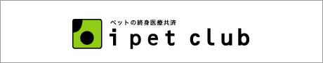 アイペットクラブ ~i pet club~
